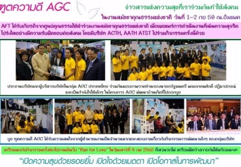AGC Ambassador, part  assembly morality